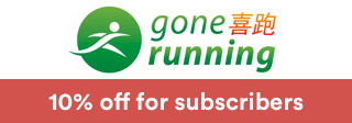 Sponsor Gone Runnning logo